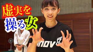 【受けられない手刀】女優は武道の虚実を操れるのか?This is the depth of Budo Karate【Tatsuya Naka sensei】