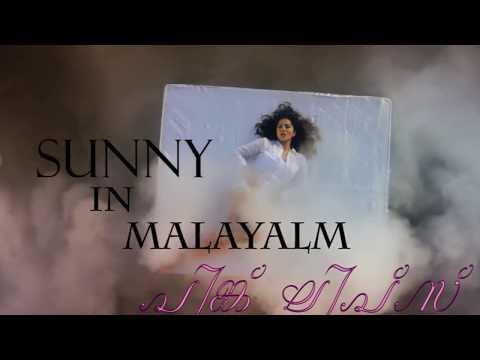 Sunny Leone's pink lips Malayalam remix version