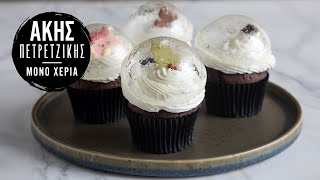 Cupcakes χιονόμπαλα | Kitchen Lab by Akis Petretzikis