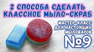 Мастер-класс по мыловарению для начинающих ⭐ Классное мыло-скраб - два вида ⭐ DIY ⭐ Soap making