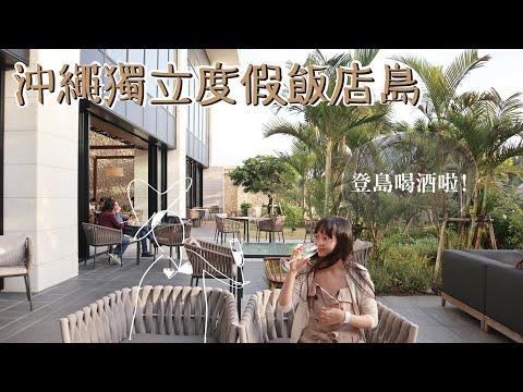日本度假島、氣泡酒、海浪聲拍打在枕邊的房間-沖繩瀨良垣凱悅|蘇菲Sophie check-in
