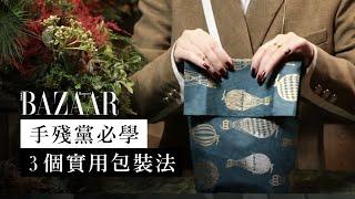 3 個實用禮物包裝方法:正方形、不規則軟身禮物、紙袋摺法教學 How to wrap a gift | Harper's BAZAAR TV