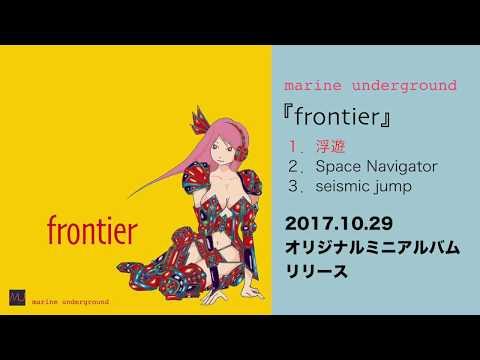 【初音ミク/Hatsune Miku】オリジナル4thミニアルバム『frontier』XFD -marine underground-