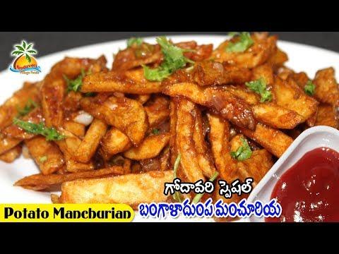 Potato Manchurian Recipe   How to Make Aloo Manchurian   Veg Starters   Potato 65