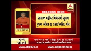 Gaun Seva Mandal cancel exam of bin sachivalay clerk and office assistant