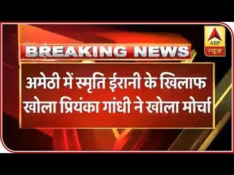 Smriti Irani Should Beg For Votes From Amethi: Priyanka Gandhi | ABP News