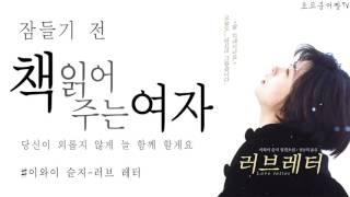 책읽어주는여자 [러브 레터(Love Letter)] #1 오디오북 낭독 ASMR Korean Book Reading