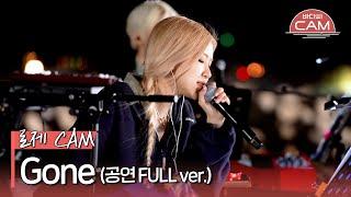 바다씨cam 로제 Rosé Gone 공연 Full Ver MP3