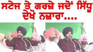 navjot singh sidhu gurdaspurjakhar de haq ch bole sidhuwatch and share video