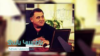 Aram Asatryan - Jan Karen |Արամ Ասատրյան - Ջան Կարեն/Իմ Երգը 2016/