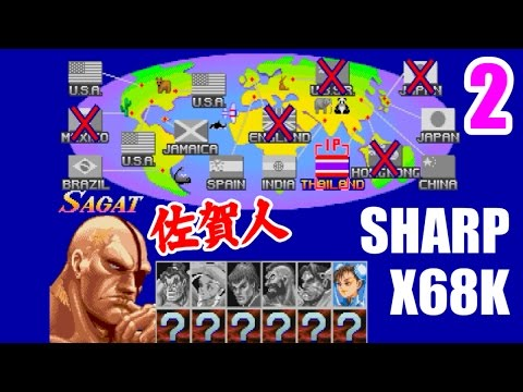 [2/4] SUPER STREET FIGHTER II(X68000,SHARP) Playthrough