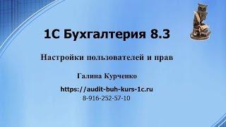 Настройки пользователей и прав в 1С Бухгалтерия 8.3