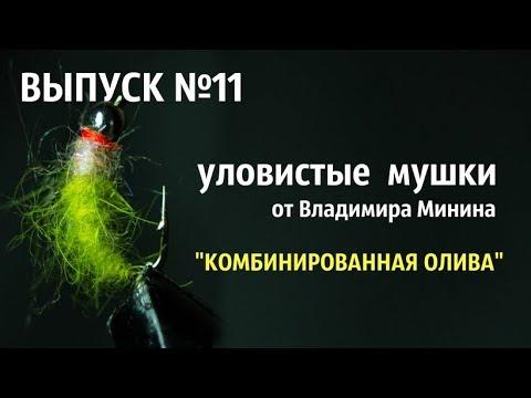 """ВЫПУСК № 11 Мушка на Хариуса и Ленка """"Комбинированная ОЛИВА"""""""