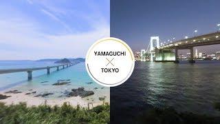 360°CHUGOKU+SHIKOKUxTOKYO - Drive / YAMAGUCHI thumbnail