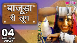 Download Hindi Video Songs - Tute Bajudan Ri Loom - Rajasthani Ghoomar Traditional Songs ( Ghoomar )