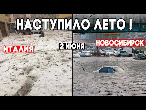 Катаклизмы и происшествия в мире 2 июня 2020 ! Потоп в Новосибирске ! Град в Италии ! Climate Change