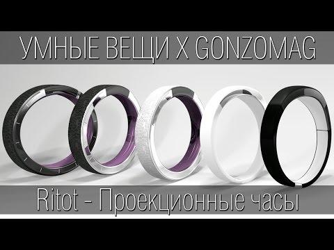 Ritot - первые проекционные часы