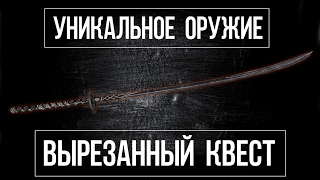 SKYRIM - УНИКАЛЬНЫЙ ДАЭДРИЧЕСКИЙ МЕЧ УЖАСНАЯ ВЫРЕЗАННАЯ ЧАСТЬ КВЕСТА