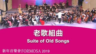 No.6, 老歌組曲 | Suite of Old Songs