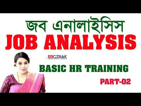 Job Analysis In HRM। Basic HR। Human Resource Management Course In Bangla। Part-02 EBC TALK