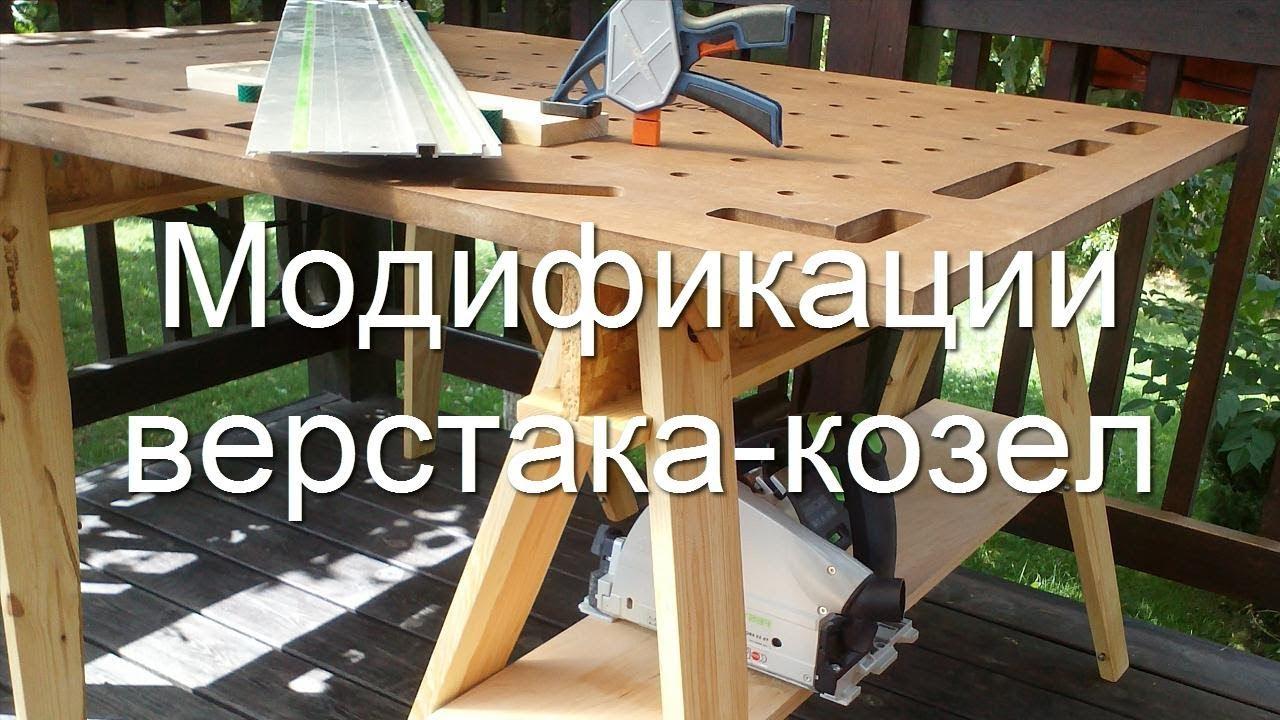 Модификации столярного универсального складного верстака-козел для мастерской или домашних работ
