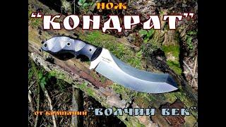нож КОНДРАТ от компании Волчий Век . Выживание . Тест №17