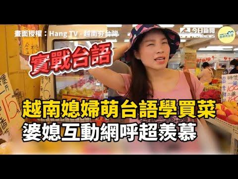 越南媳婦萌台語學買菜 婆媳互動網呼超羨慕