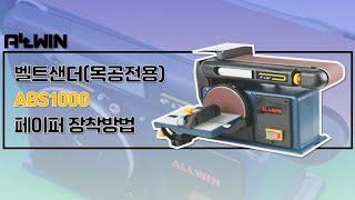 올윈 ALLWIN 벨트샌더 ABS1000 페이퍼 장착,…