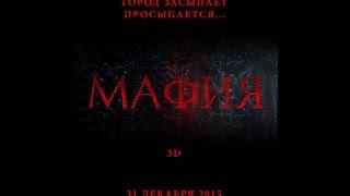 Мафия (2015) Русский трейлер
