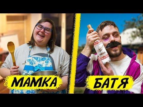 МАМКА vs БАТЯ