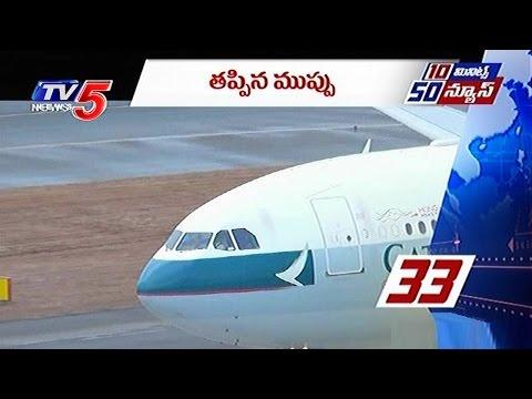 10 Minutes 50 News   22nd May 2017   Telugu News   TV5 News