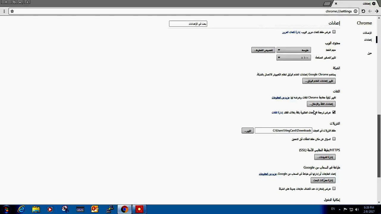 How To Change Chrome Language From Arabic To English Youtube