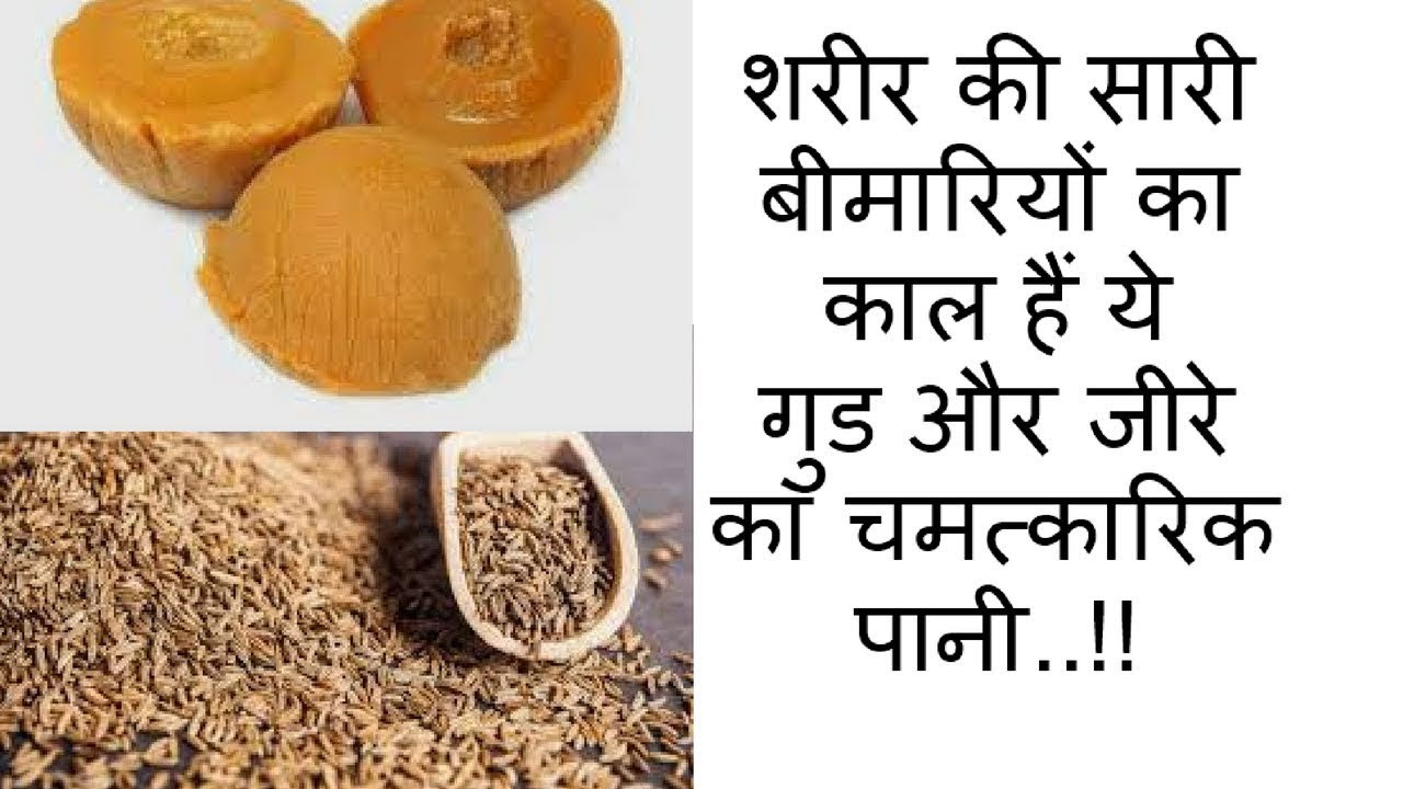 Image result for जीरा और गुड