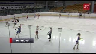В Мурманске проходят соревнования по фигурному катанию