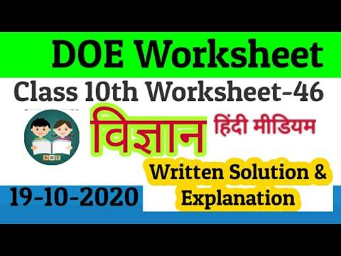 Class 10 Science Worksheet 46 | Science Worksheet -46 | 10th Science Worksheet-46 Solution in Hindi