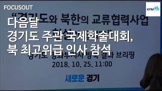 """[포커스아웃]""""다음달 경기도 주관 국제학술대회…"""
