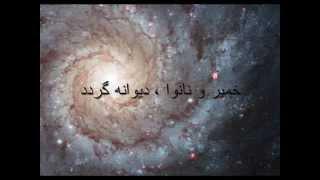 Molana Romi Poem, Persian Music By Shahram Nazeri