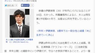 伊藤英明、夫人が第1子妊娠4ヶ月 年内誕生予定 オリコン 7月16日(木)11...