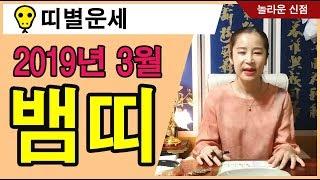 2019년 3월 운세 뱀띠 용한점집 운세! 건강운, 사랑운, 직업운, 금전운