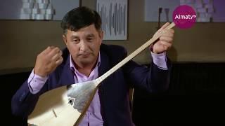 Інжу-маржан:Жыршы-Абай Наурызбекұлы (15.10.17)