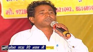 Sobha Gaau Tere Bhawan Mein || शोभा गाउ तेरे भवन में || Master Hansraj || Haryanvi Ragni