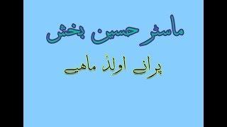 Hindko old mahiye by master Hussain buksh.