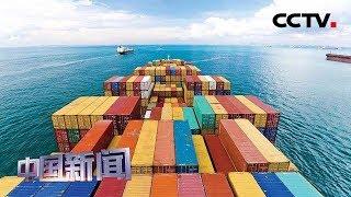 [中国新闻] 中非加大经贸合作 共建世界电子贸易平台 | CCTV中文国际
