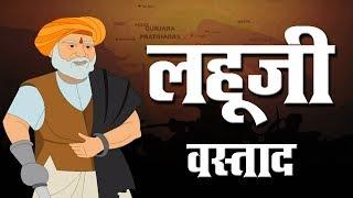 लहुजी वस्ताद | Jai lahuji | Veer Ajinkya Lahuji Vastad | LahujiVastadJayanti |Krantiveer |17February
