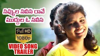 Navvula Naveena Raye  | Super Duper Hit Love Song Trailer | Telugu Private Love Songs