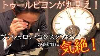 腕時計ファンから大反響!SIHH2018を干場義雅が徹底取材! 毎週日曜日公...