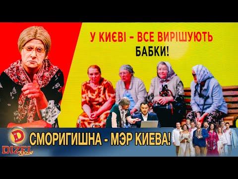 Сморигишна — наш кандидат на выборах мэра Киева! | Дизель cтудио
