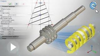 T-FLEX CAD 15 - 3D модель червяка. Спираль