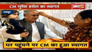 America दौरे से लौटे CM Bhupesh Baghel | घर पहुंचने पर CM का तिलक लगाकर किया स्वागत | देखिए
