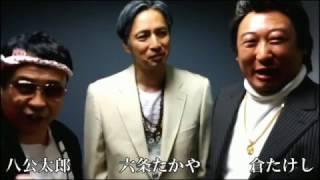 『八公太郎 倉たけし 二人だけのビッグショー2017~絆~』6月29日ルミネで開催!